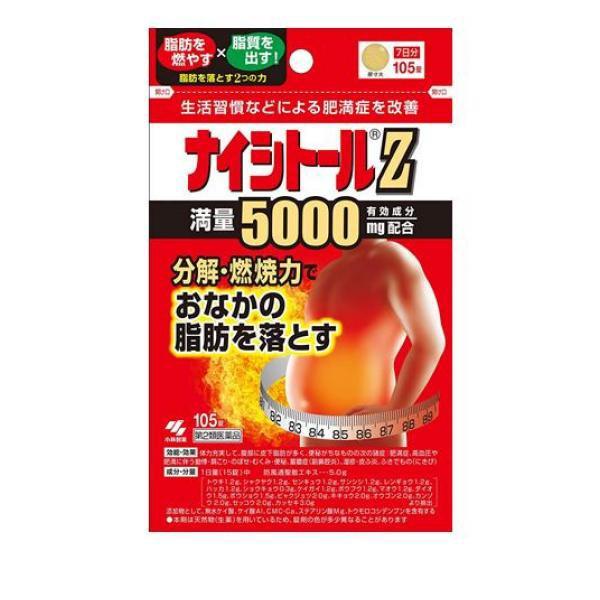 ナイシトールZ 105錠 (パウチ) 第2類医薬品 ≪...