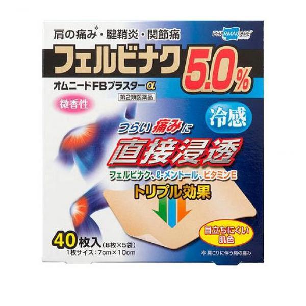 オムニードFBプラスターα 40枚 湿布薬 貼り薬 肩...