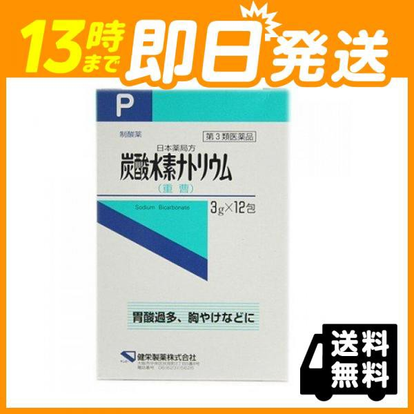 炭酸水素ナトリウム「ケンエー」 3g (×12包) 第...