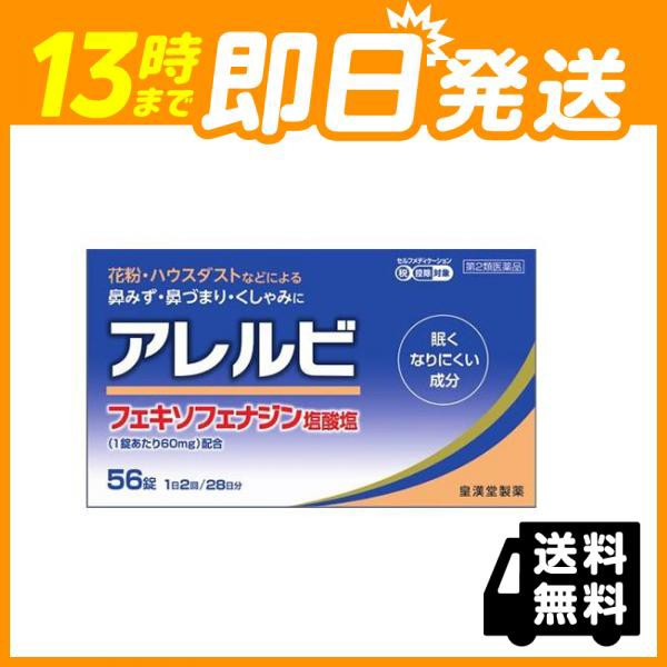 鼻炎薬 クニヒロ アレルビ 56錠 第2類医薬品 ≪...