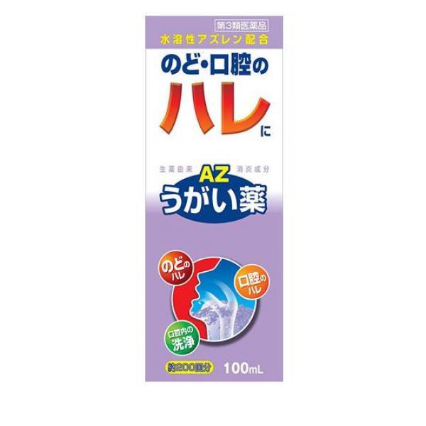 エスコンうがい薬AZ 100mL 第3類医薬品 ≪ポスト...