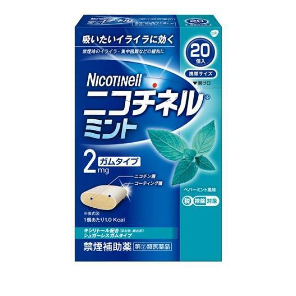 ニコチネル ミント 20個 指定第2類医薬品 ≪ポス...