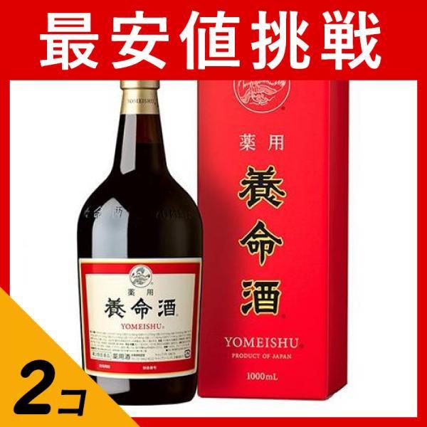 薬用 養命酒 1000mL (新パッケージ) 2個セット 第...