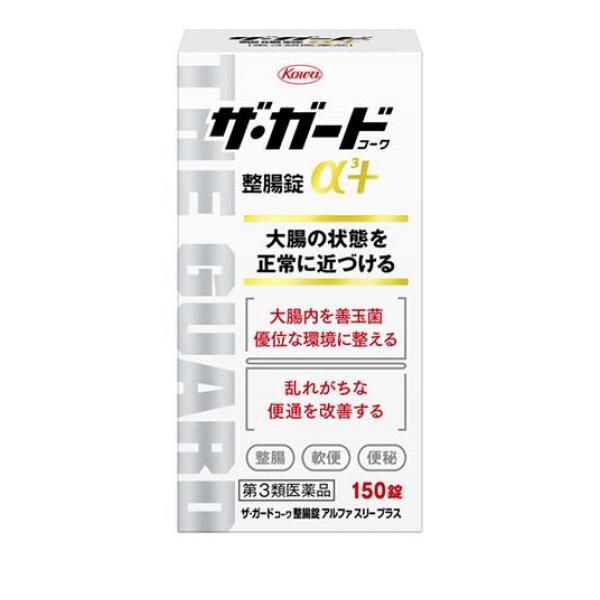 ザ・ガードコーワ整腸錠α3+ 150錠 第3類医薬...