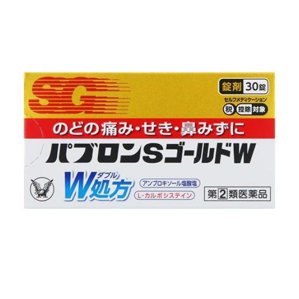 パブロンSゴールドW錠 30錠 指定第2類医薬品 ...