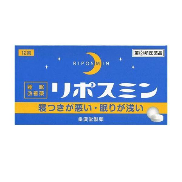リポスミン 12錠 睡眠改善薬 市販薬 指定第2類医...