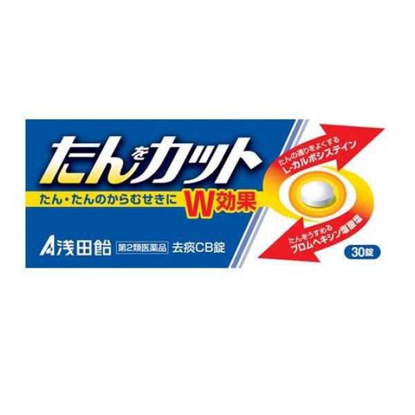 去痰CB錠 30錠 浅田飴 痰を切る薬 たんカット 咳 ...