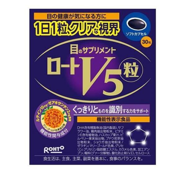 目 サプリ サプリメント ロートV5粒 30粒  ≪ポス...