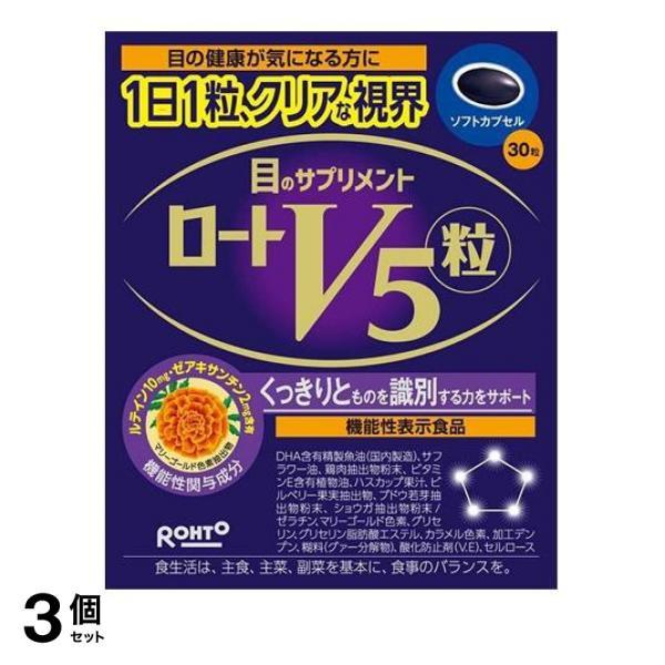 眼 サプリ サプリメント ロートV5粒 30粒 3個セ...