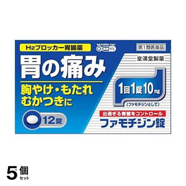 ファモチジン錠クニヒロ 12錠 5個セット 第1類医...