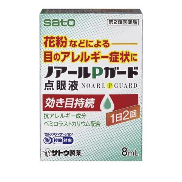 ノアールPガード点眼液 8mL 第2類医薬品 ≪ポス...