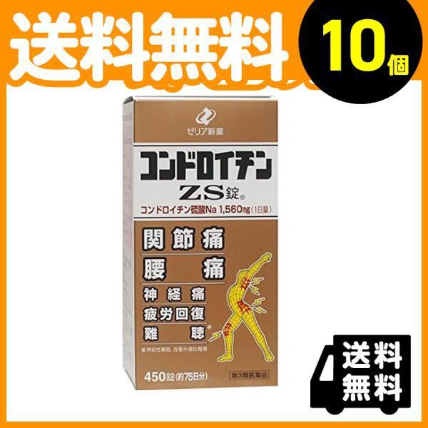 関節痛 市販薬 コンドロイチンZS錠 450錠 (新パ...