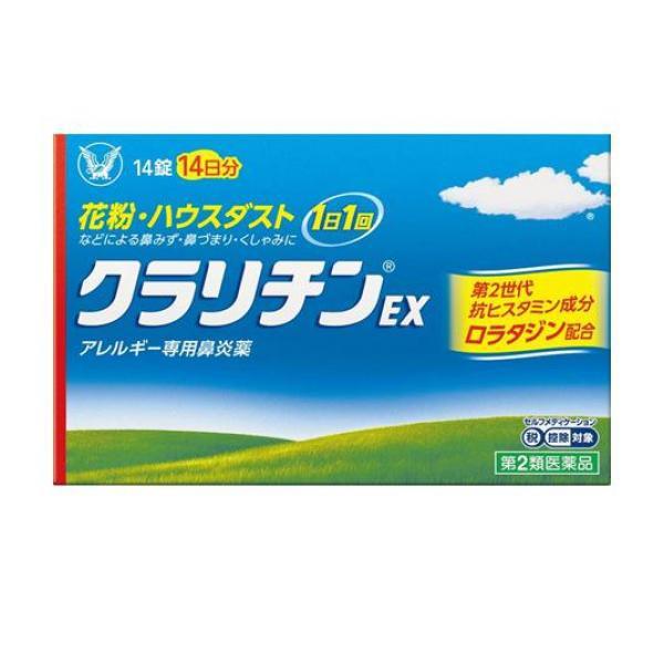 クラリチンEX  14錠 第1類医薬品 ≪ポスト投函...
