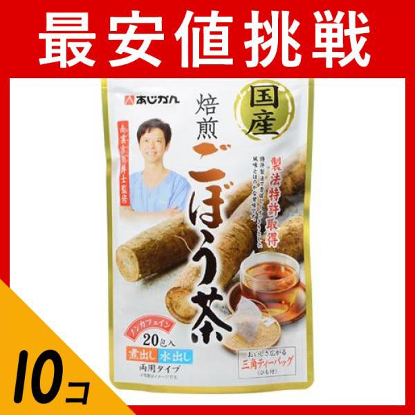 あじかん 国産焙煎ごぼう茶 20包 ((1g×20包)) ...