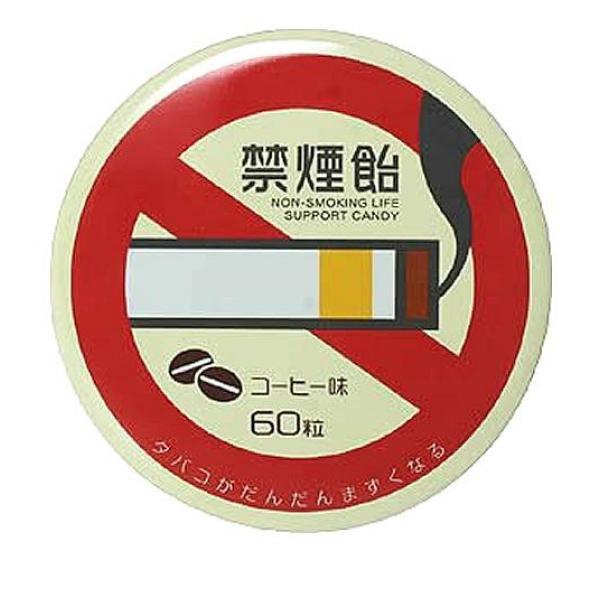 禁煙飴(コーヒー味) 60粒  ≪ポスト投函での配...