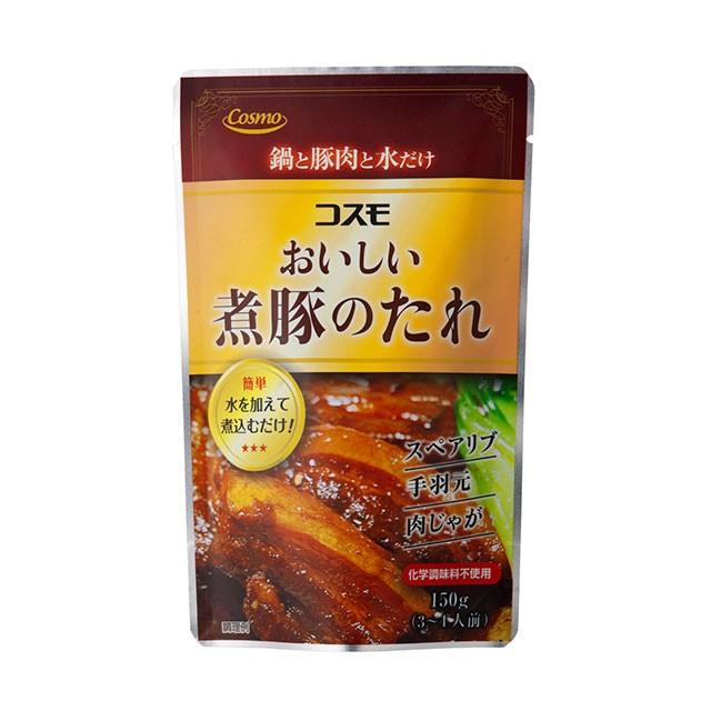 訳あり おいしい煮豚のたれ 150g コスモ食品 賞味...