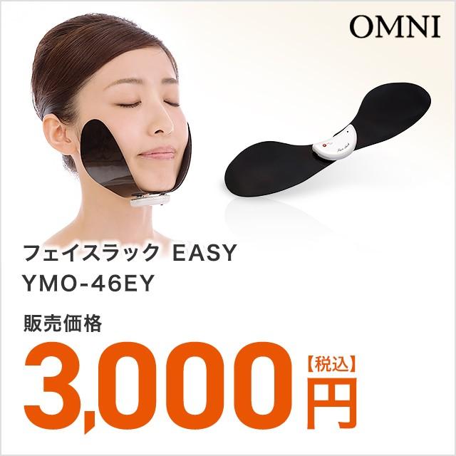 フェイスラック EASY YMO-46EY
