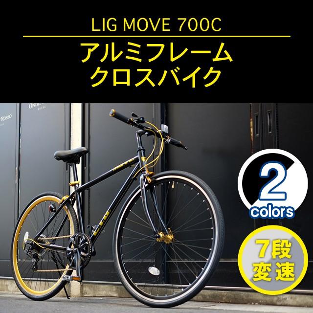 クロスバイク 700c 軽量 アルミフレーム 自転車 シマノ7段変速 LIG MOVE リグ ムーブ スタイリッシュ 通学 通勤