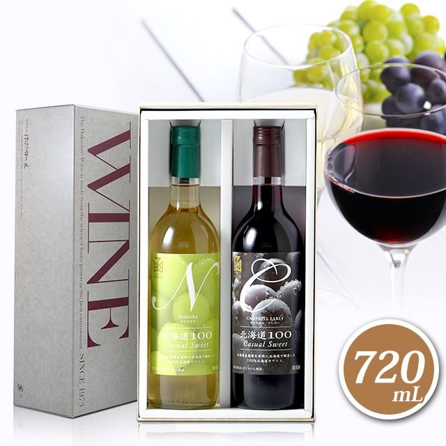 はこだてわいん 赤白2本セット 日本 国産 ワイン ...