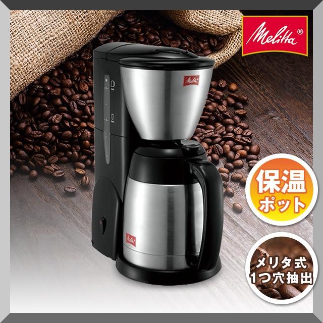 メリタ コーヒーメーカー ノア 5杯用 ブラック SK...