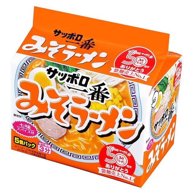 サッポロ一番 みそラーメン 100g×5食 サンヨー食...