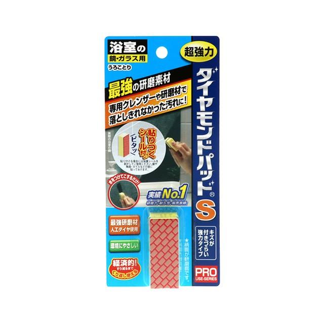ダイヤモンドパッド S(1コ入り)  ヒューマンシステム お風呂用掃除用具