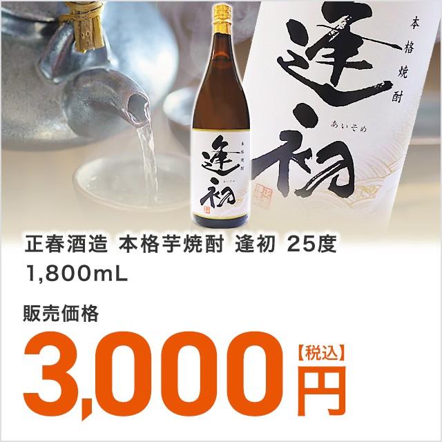 正春酒造 芋焼酎 逢初(あいそめ) 25度 1800mL ...