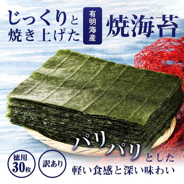 訳あり 有明海産 徳用 焼海苔 板のり 30枚 海苔 のり