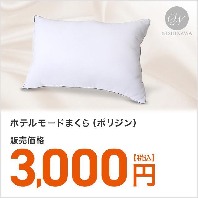 昭和西川 枕 まくら ホテルモードまくら ポリジン ホワイトカラーにシルバーグレーのパイピングが高級感を演出