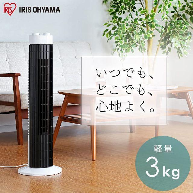 扇風機 タワーファン アイリスオーヤマ TWF-M73 ...
