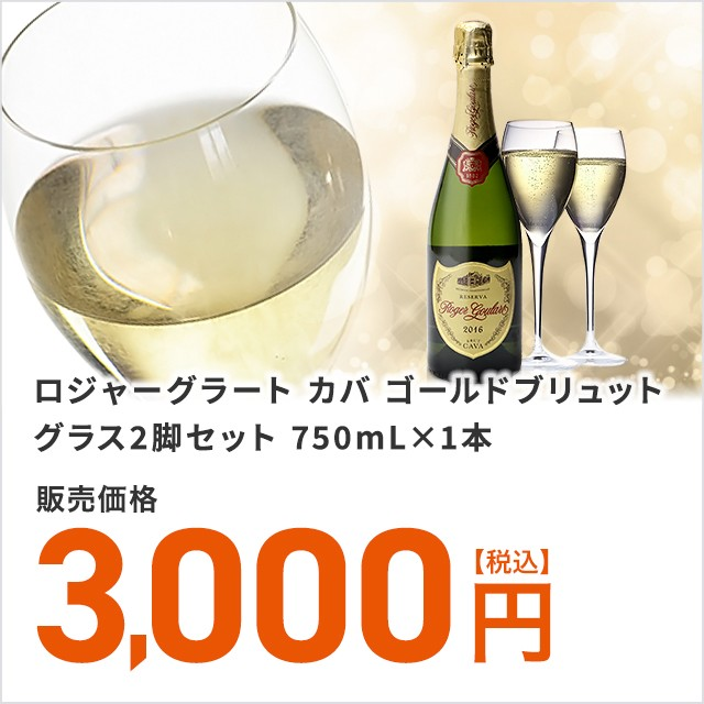 ロジャーグラート カヴァ ゴールド ブリュット 750mL グラス2脚セット/ スペイン 辛口 スパークリング 化粧箱 ギフト シャンパン製法