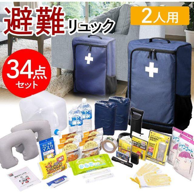 アイリスオーヤマ 保存食入り 防災バッグ 避難リュックセット 2人用 34点 HRS-34 大容量 高機能 ベルトで楽に背負える