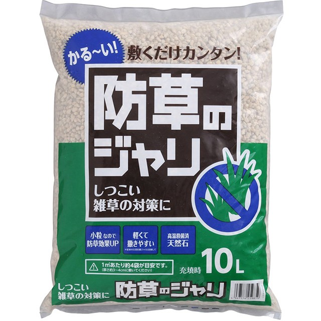 アイリスオーヤマ 防草のジャリ 10L 防草 砂利 ジ...