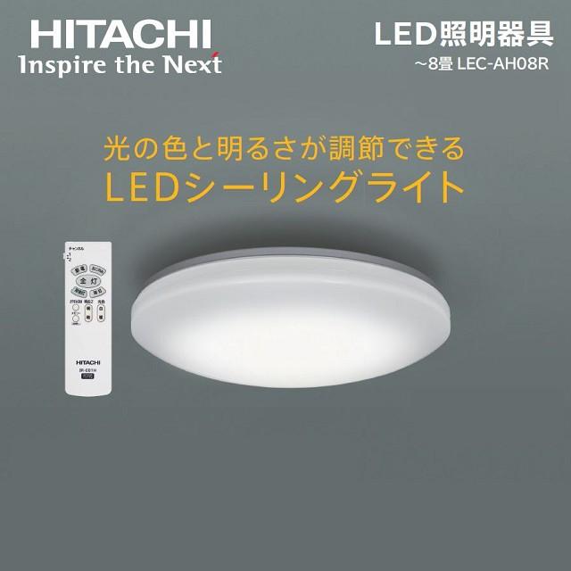 日立 LEDシーリングライト 8畳 LEC-AH08R 日立 ...