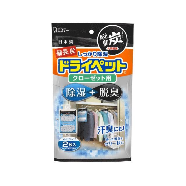 備長炭ドライペット クローゼット用 120g×2シー...