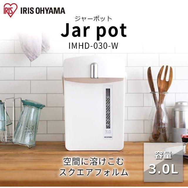 アイリスオーヤマ ジャーポット 3.0L メカ式 IMHD...
