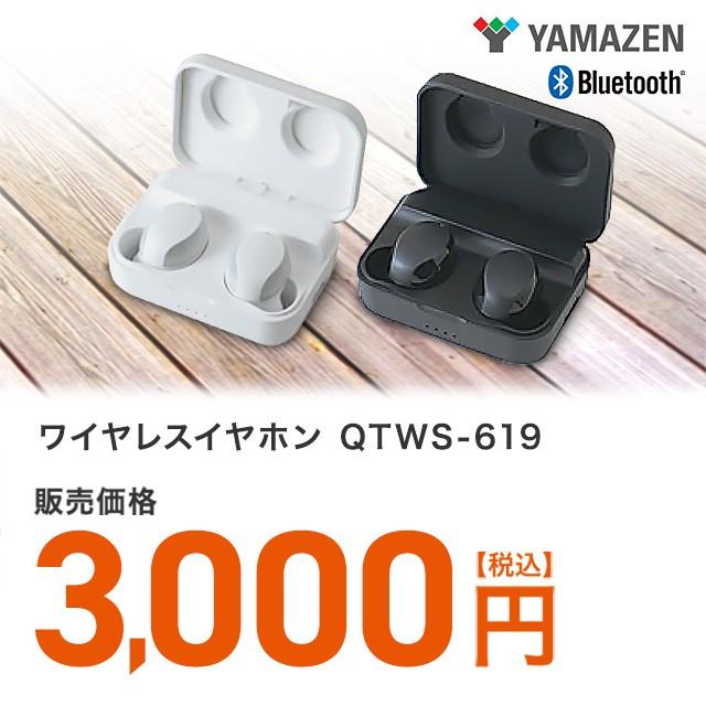 ワイヤレスイヤホン QTWS-619 山善