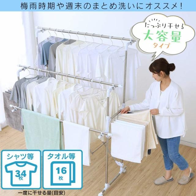 アイリスオーヤマ 洗濯物干し 物干し 室内物干し 多機能 約4人用 組み立て簡単たっぷり KTM-2018R