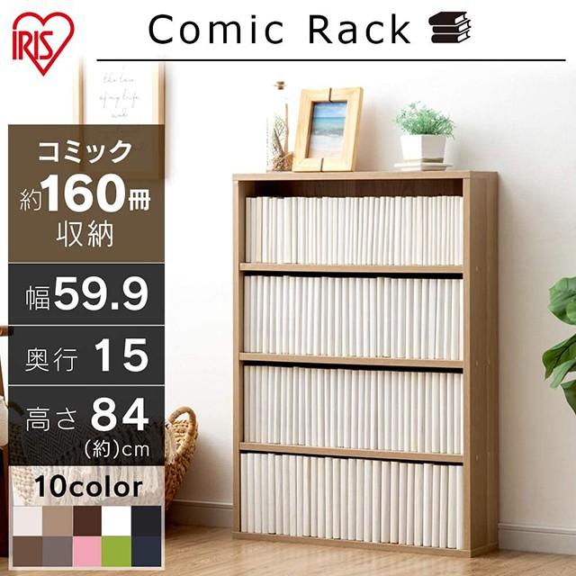 本棚 コミックラック 収納 大容量 幅59.9×奥行15×高さ84cm アイリスオーヤマ CORK-8460 フリーラック 漫画