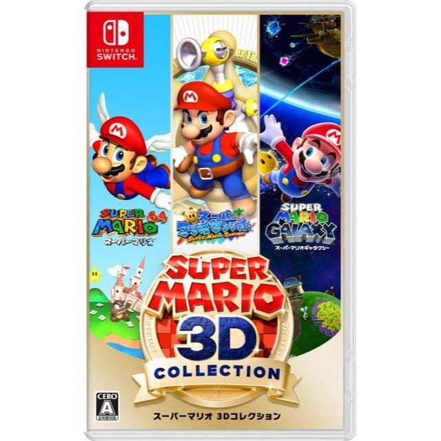 Nintendo Switch スーパーマリオ 3Dコレクショ...