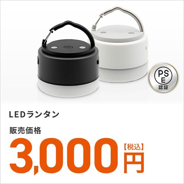2年保証 防水 防塵 LEDランタン 電球色 昼光色 昼...