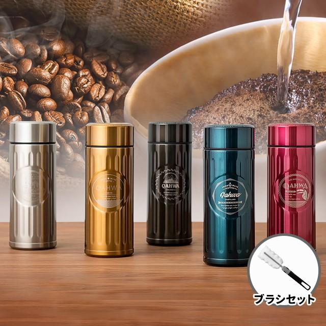 水筒 QAHWA カフア コーヒーボトル ブラシセット