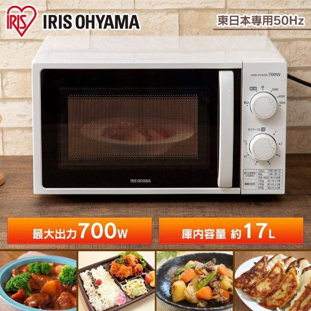 アイリスオーヤマ 電子レンジ 東日本 単機能 17L ...