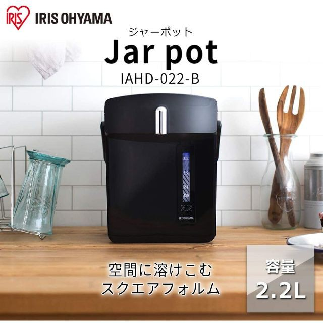 アイリスオーヤマ マイコン電気ポット 2.2L ジャ...