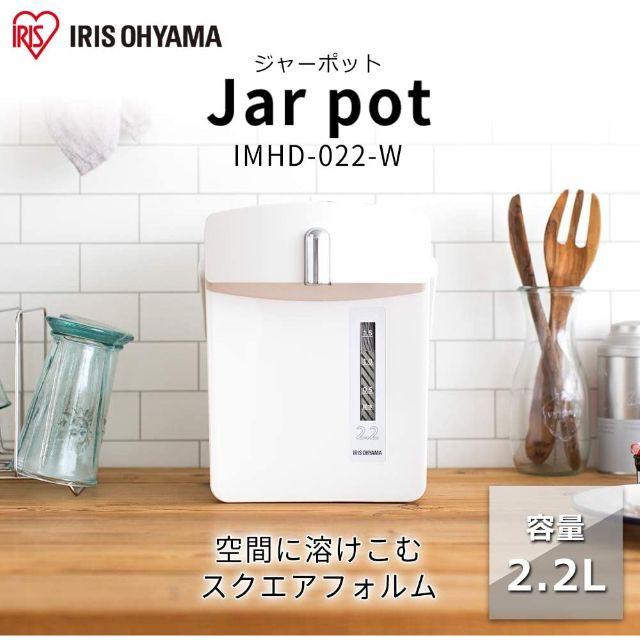 アイリスオーヤマ 電気ポット 2.2L ジャーポット ...