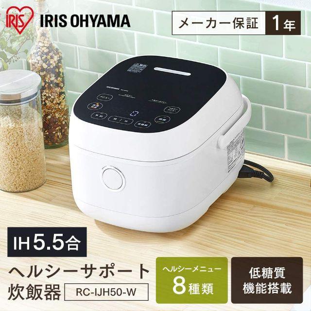 アイリスオーヤマ IH炊飯器 5.5合 糖質カット機能...