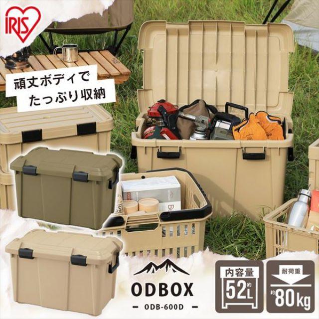 アイリスオーヤマ OD BOX ODB-600D