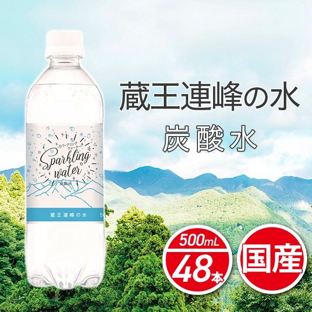 炭酸 蔵王連峰の水 炭酸水 (500mL×24本)×2ケ...