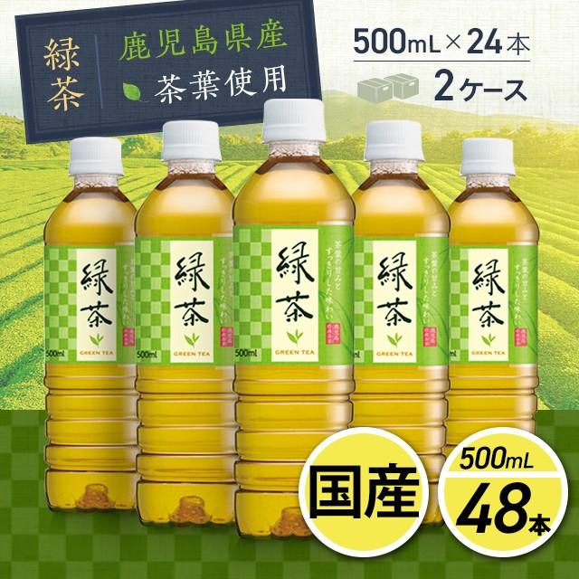 鹿児島県産茶葉使用 緑茶 500mL×24本 2ケース 緑...