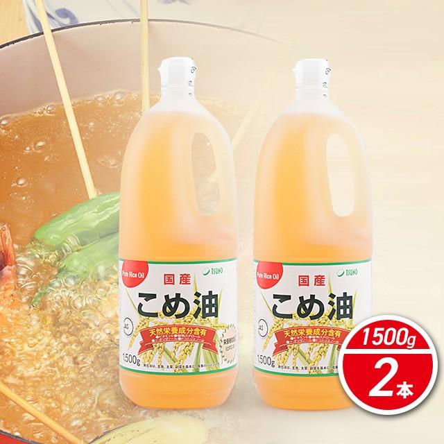 国産こめ油 1500g×2本 築野食品工業 油  米油 食...